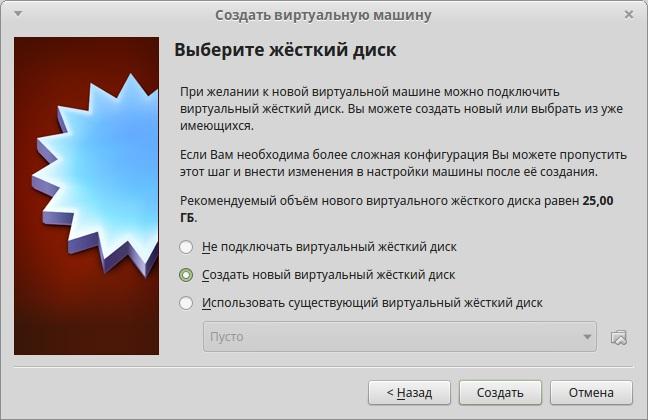 Виртуализация: установка Windows в VirtualBox