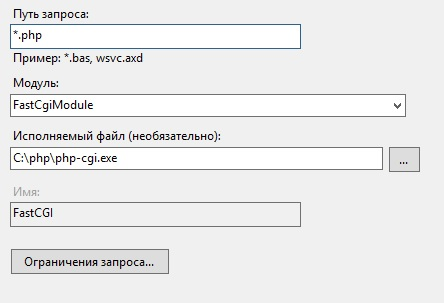 Настройка веб-сервера IIS