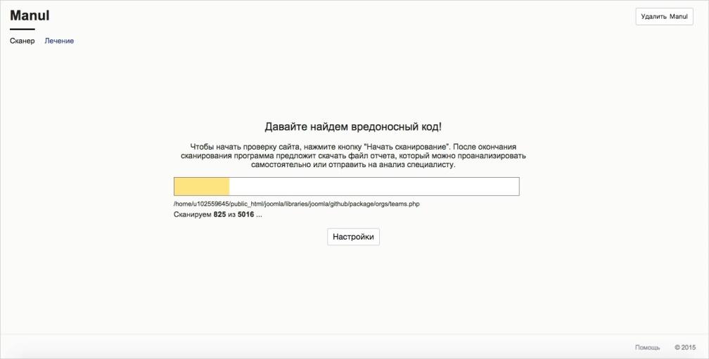 Manul - новый антивирус для сайтов от Яндекса