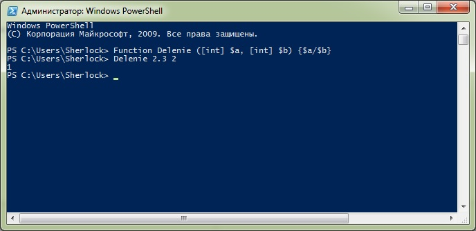 Windows PowerShell, функции