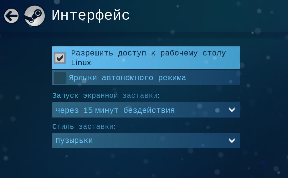 Установка и настройка SteamOS