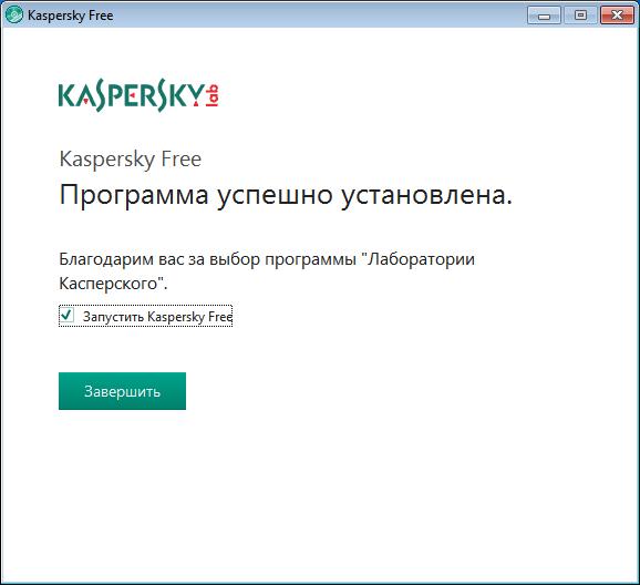 Появился бесплатный антивирус от Лаборатории Касперского
