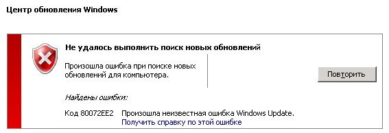 Центр обновления Windows, ошибка 80072EE2 и Hyper-V