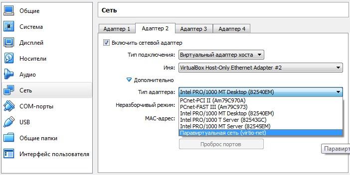 Настройка локальной сети между компьютером и виртуальной машиной virtualbox - смена типа адаптера