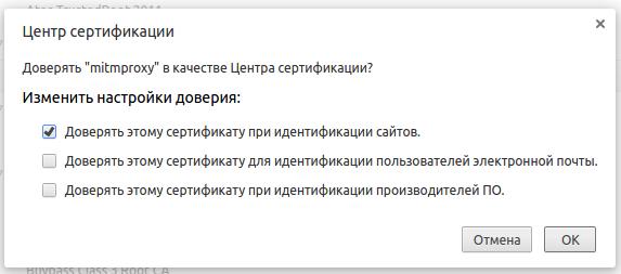 Добавление сертификата mitmproxy в браузер chromim - шаг 4