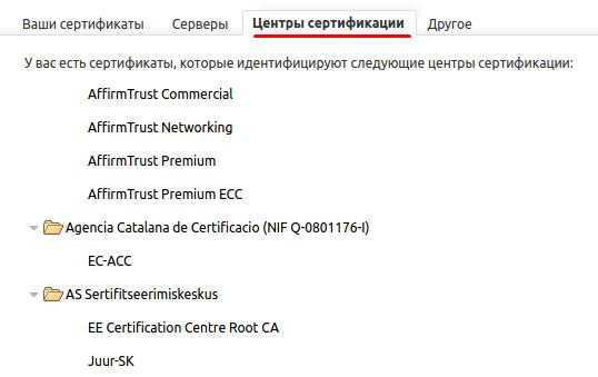 Добавление сертификата mitmproxy в браузер chromim - шаг 2