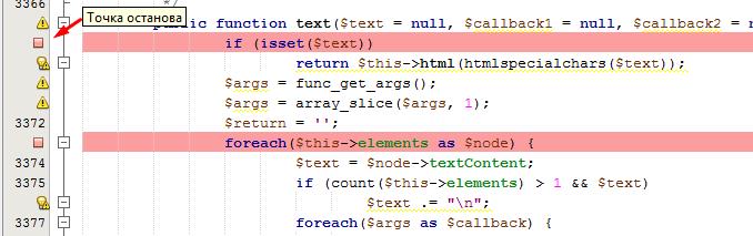 Отладка исходного PHP кода в Netbeans. Точки останова