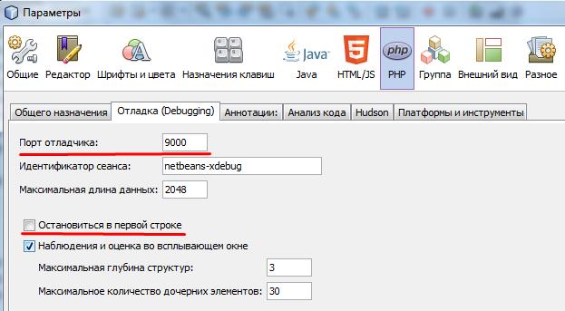 Отладка исходного PHP кода в Netbeans. Настройка отладчика Xdebug