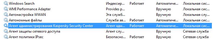 Если не функционирует Агент администрирования Kaspersky Security Center