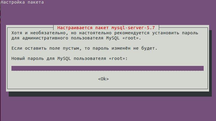 Установка Apache2, PHP и MySQL в Ubuntu 14.04 и 16.04