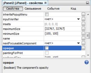 Изображение в качестве фона для jFrame в Java Netbeans - 3-ий шаг
