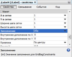 Изображение в качестве фона для jFrame в Java Netbeans - 7-ой шаг