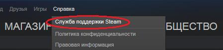 Как полностью удалить игру из аккаунта Steam