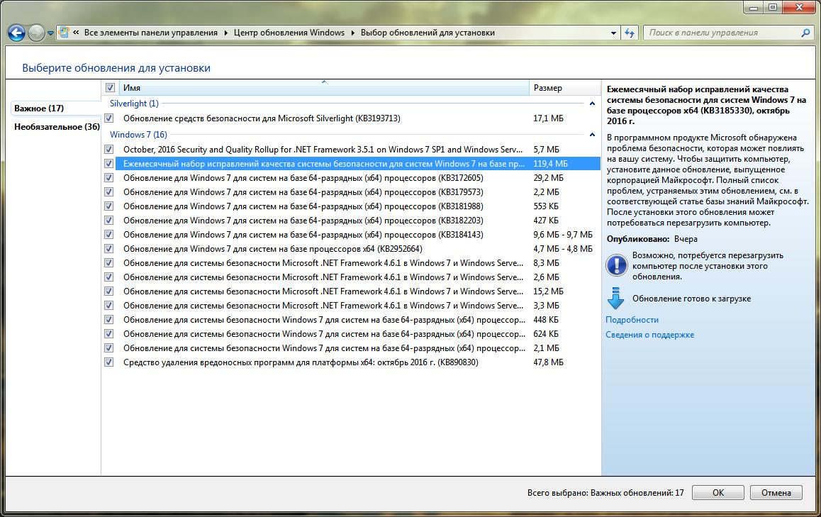 Microsoft ввел в действие систему ежемесячных наборов исправлений