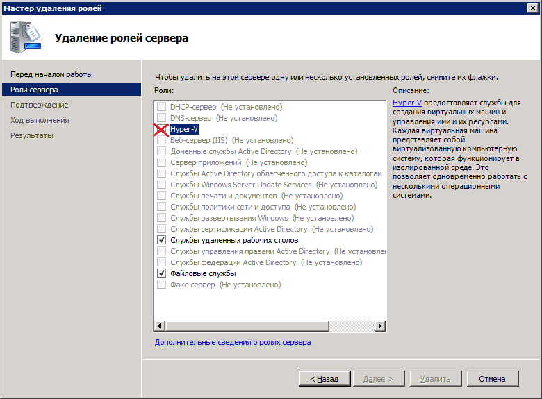Как убрать ошибку 0x80004005 в VirtualBox