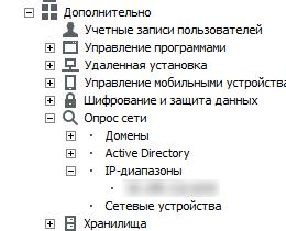 Kaspersky Security Center. Ошибка: Адрес уже ассоциирован с другим компьютером