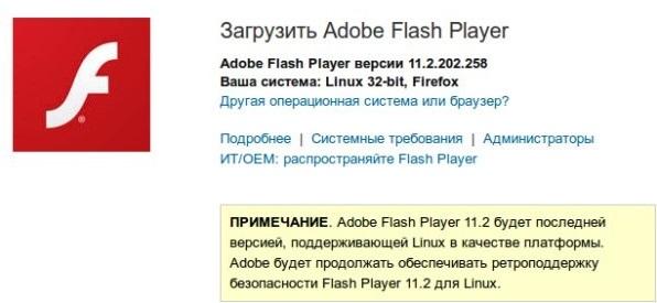 Adobe возобновляет работу над Flash Player для Linux