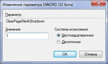 Как включить очистку файла подкачки виртуальной памяти в Windows