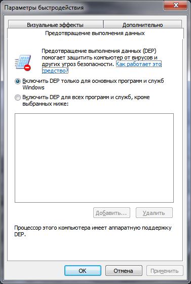 Предотвращение выполнения данных в Windows: что такое DEP