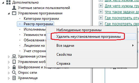 Как очистить реестр программ в Kaspersky Security Center