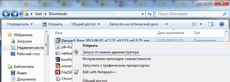 Установка Denwer 3 на компьютер
