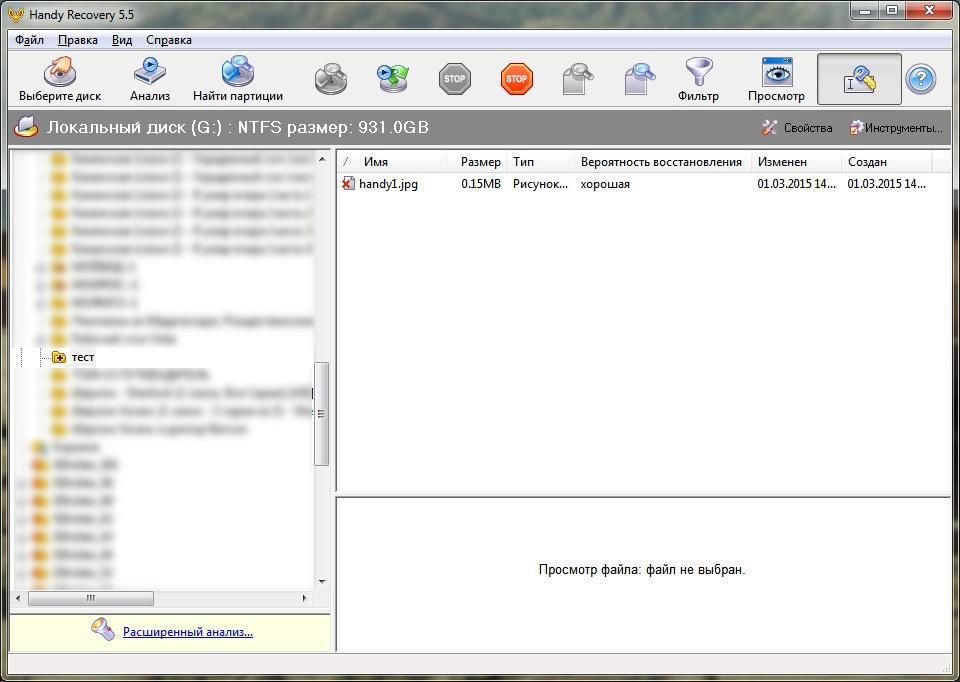 Восстановление данных после удаления при помощи Handy Recovery