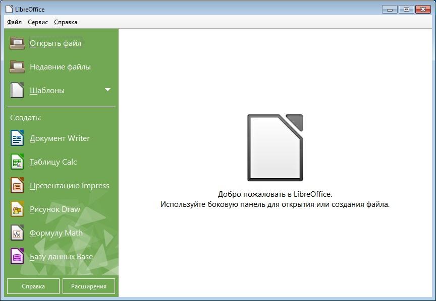 Установка LibreOffice в организации