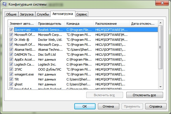 Редактирование автозагрузки в Windows