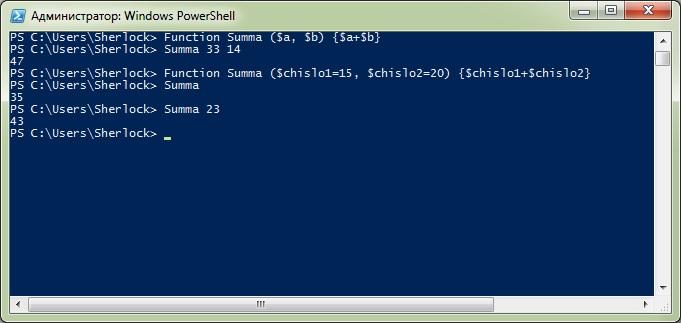 Windows PowerShell, функции