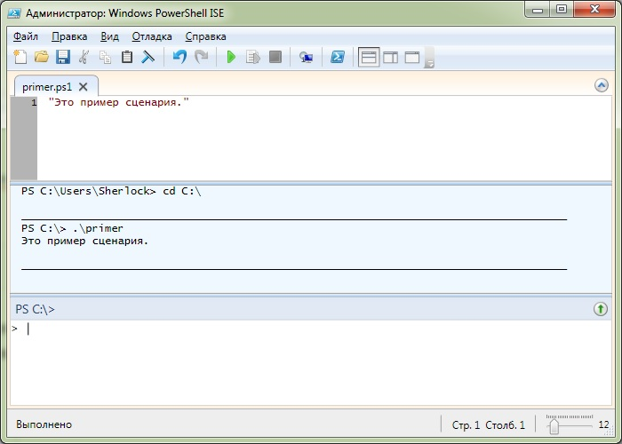 Windows PowerShell, сценарии