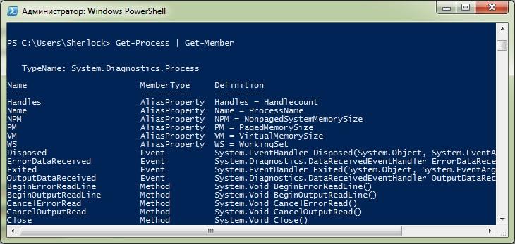 Конвейеры в Windows PowerShell