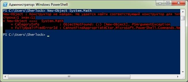 Статические методы в Windows PowerShell