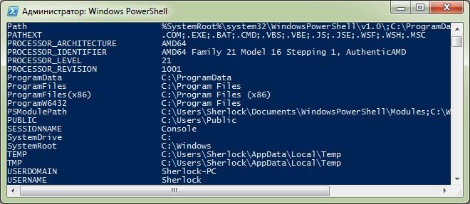Переменные в Windows PowerShell