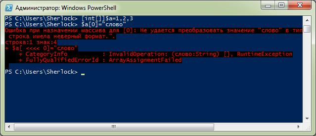 Массивы в Windows PowerShell