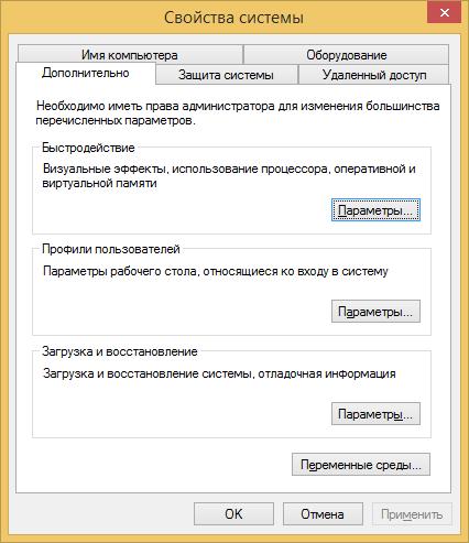 Что такое временный профиль Windows и как его убрать