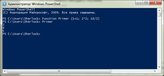 Возвращаемые значения функций в Windows PowerShell