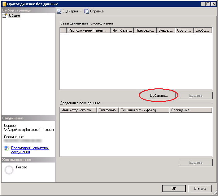 Как перенести WSUS на другой диск или раздел