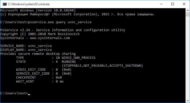 PsTools - расширяем возможности командной строки Windows
