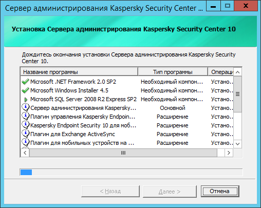Установка Kaspersky Security Center
