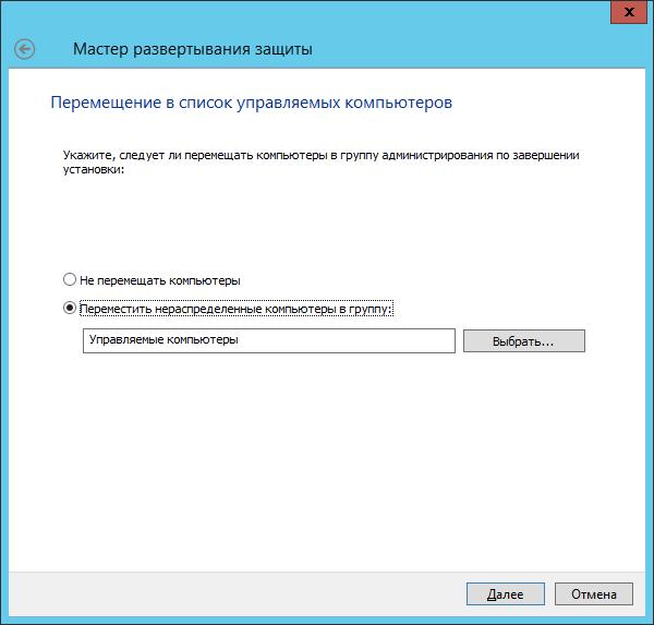Развертывание антивирусной защиты через Kaspersky Security Center