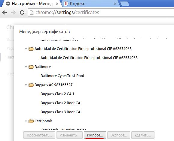 Добавление сертификата mitmproxy в браузер chromim - шаг 2.2