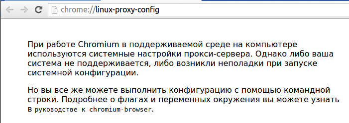 Ошибка при настройке прокси для chromium в ubuntu