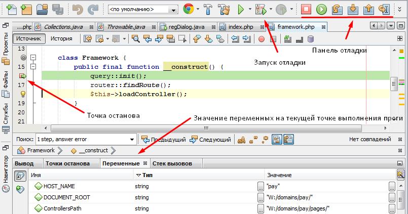 Отладка PHP кода в NetBeans