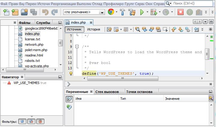 Обзор среды разработки NetBeans IDE 8.1 - режим отладки в NetBeans IDE