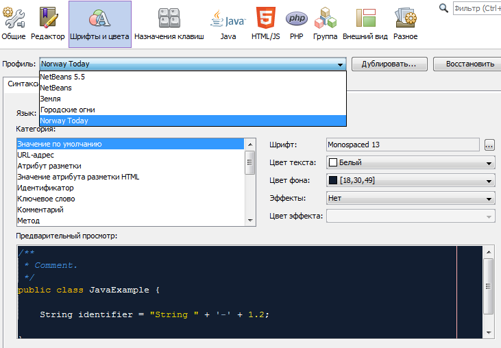Обзор среды разработки NetBeans IDE 8.1 - окно настроек NetBeans