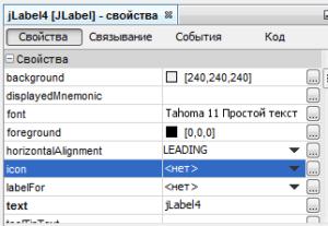 Изображение в качестве фона для jFrame в Java Netbeans - 5 шаг
