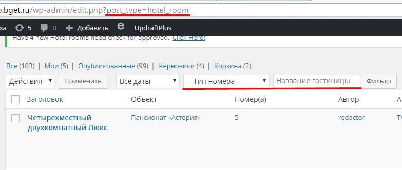 Добавление дополнительных фильтров в список постов в админке WordPress - список постов