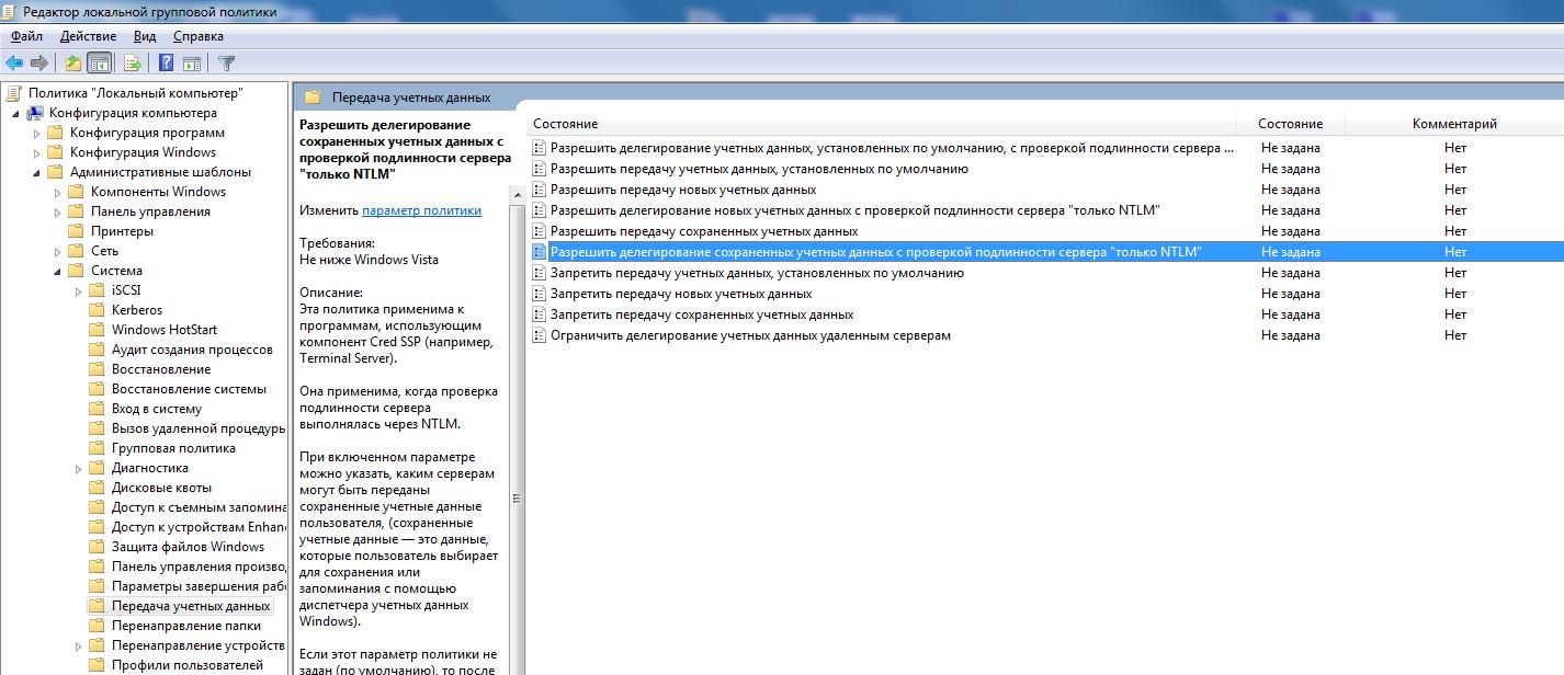 Включаем сохранение учетных данных при удаленном подключении в Windows