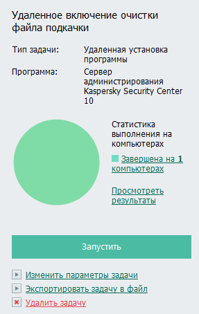 Удаленная установка программ через Kaspersky Security Center