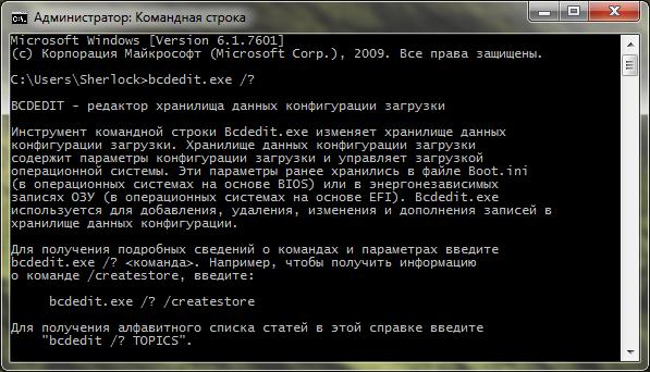 BCDEDIT: редактирование загрузчика Windows